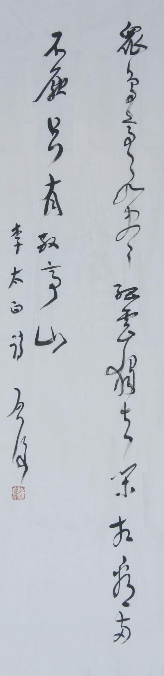 李太白/李太白诗